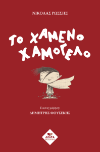 From the blog of Nicholas C. Rossis, author of science fiction, the Pearseus epic fantasy series and children's books, including Το Χαμένο Χαμόγελο